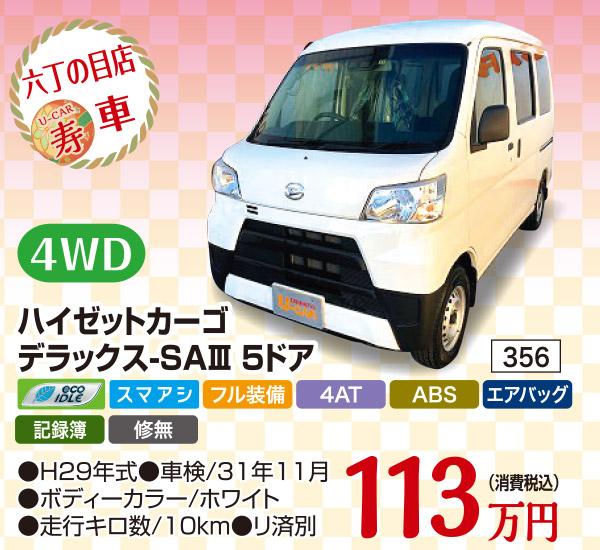 初売寿車 ハイゼットカーゴ デラックス-SAⅢ 5ドア