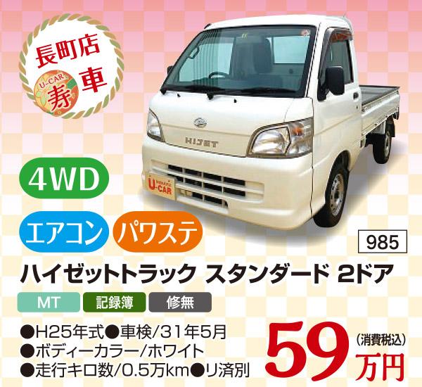 初売寿車 ハイゼットトラック スタンダード 2ドア