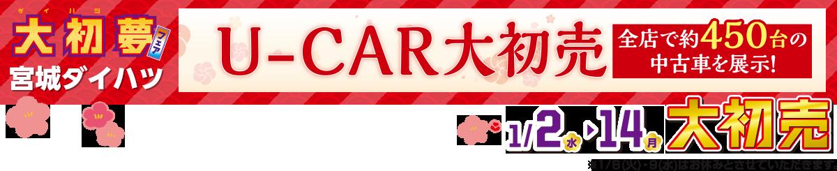 大初夢 宮城ダイハツ U-CAR大初売 全店で約500台の中古車を展示!